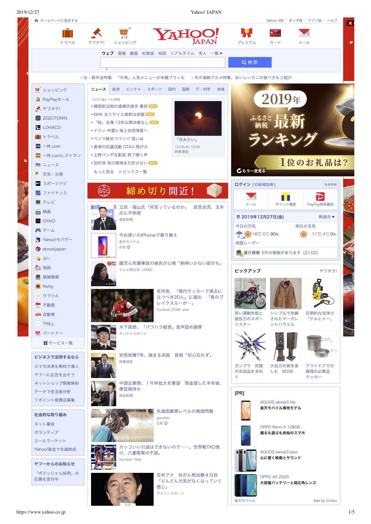 YahooJapanでの広告