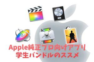 【買わなきゃ損】Appleの学割アプリバンドルならプロ仕様のソフトが5万円割引