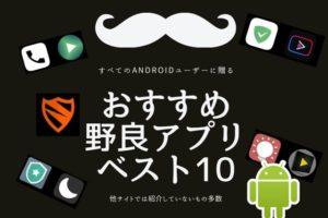 野良アプリのおすすめランキングベスト10【Android・非ルート】2021年最新版
