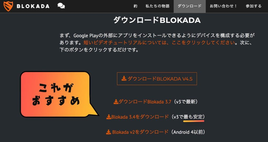 Blokadaをダウンロードする(無料で高性能な広告ブロッカー)