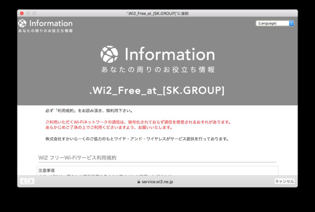 ガスト(すかいらーく)Wifi