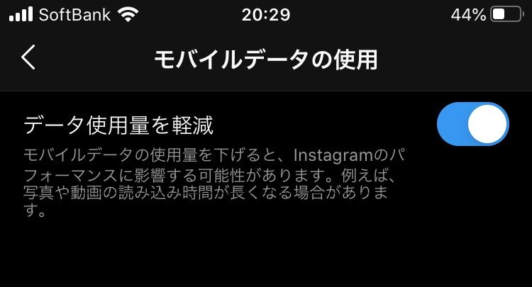 Instagramで動画再生オフ設定する