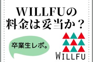 WILLFUの料金は妥当なのか【卒業生のWILLFU振り返り】