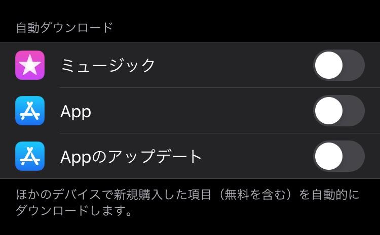 アプリの自動更新をオフにする