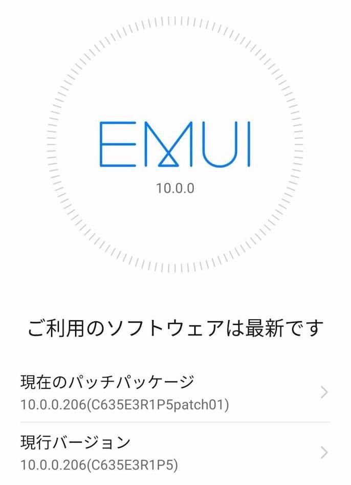 EMUI10.0最新版