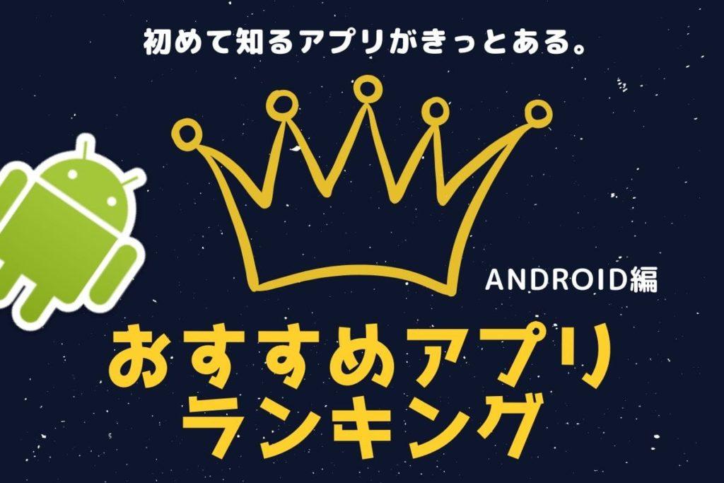 Androidおすすめアプリランキングベスト10