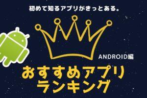【厳選】知る人ぞ知る便利アプリおすすめランキングベスト10【Android】