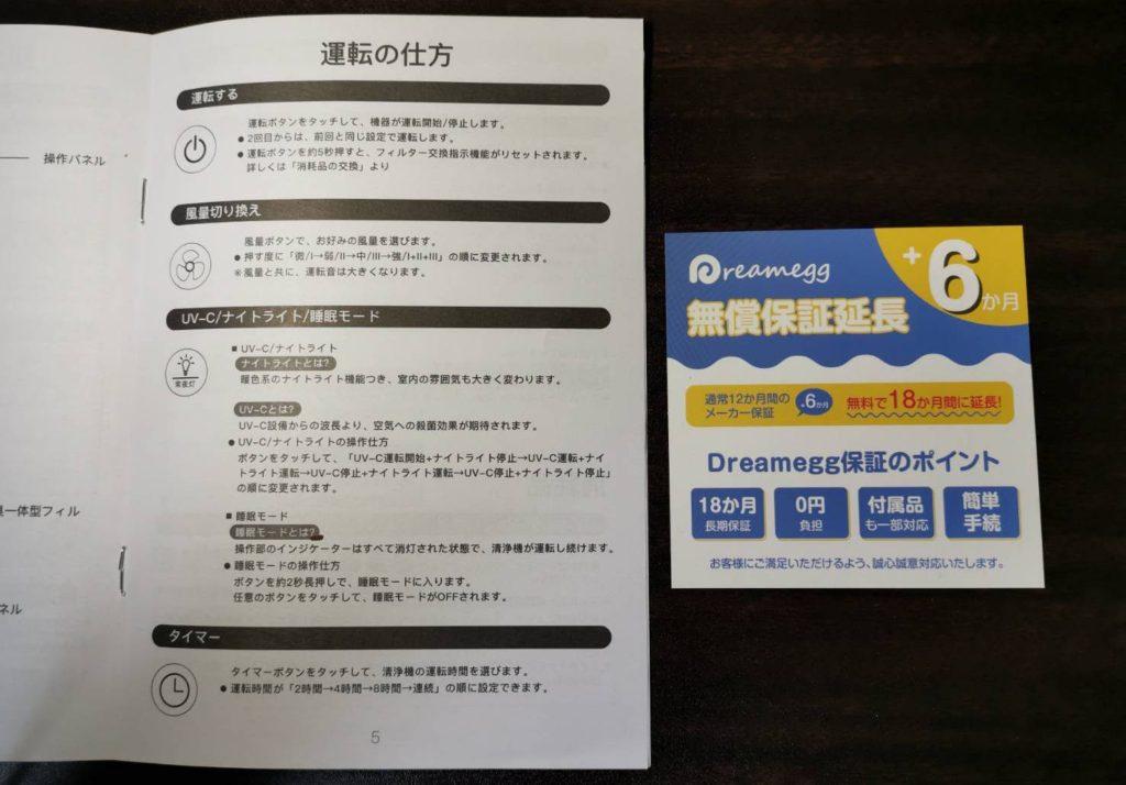 DreamEgg CF-8010の取扱説明書と保証書