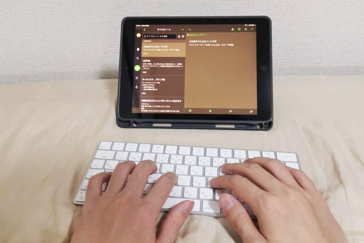 ベッドの上でiPadにMagic Keyboardを接続