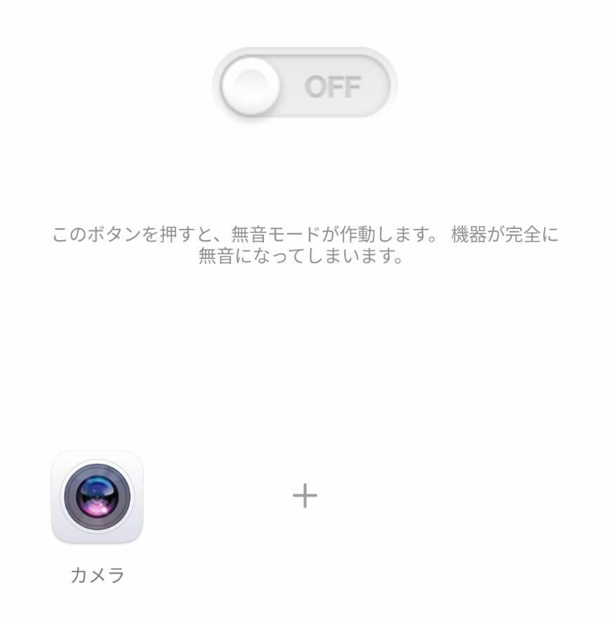 無音モードアプリ