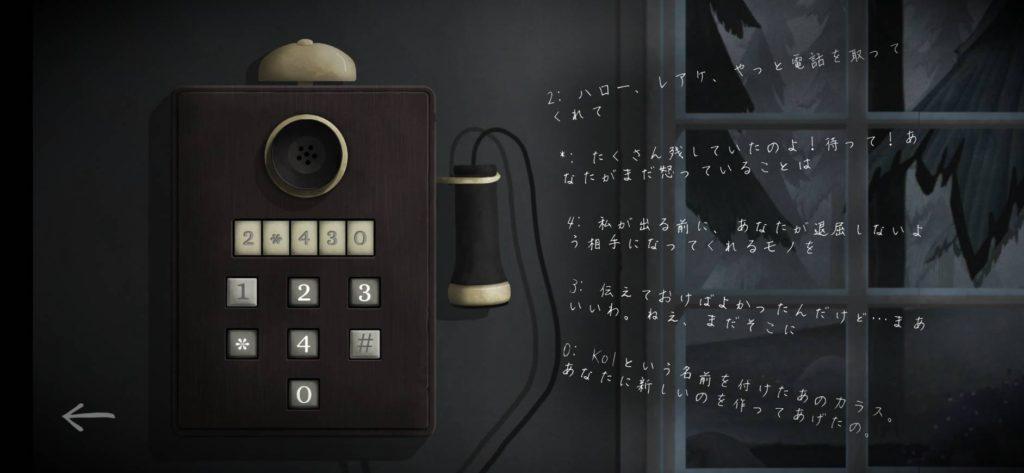 チックタック:電話の答え