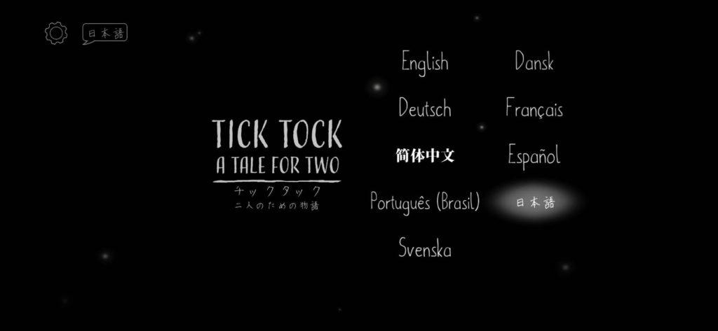 ticktackの対応言語画面
