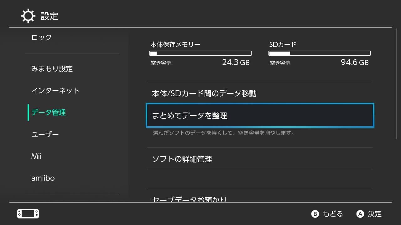 まとめてデータ整理 - NintendoSwitch