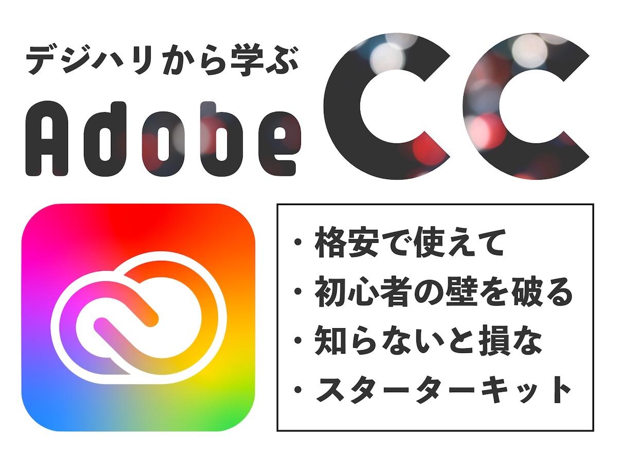 デジハリから学ぶAdobeCreativeCloud