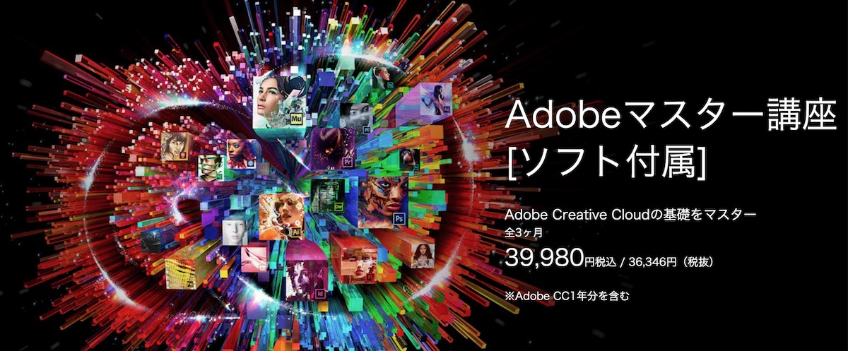 Adobe Creative Cloudを誰でも学生料金で使える方法