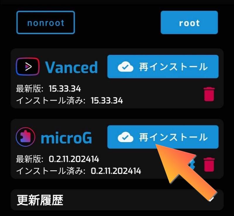 Vanced Manager MicroGの再インストール