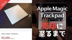 【メリカリ行き】Apple Magic Trackpadを一年使った結果