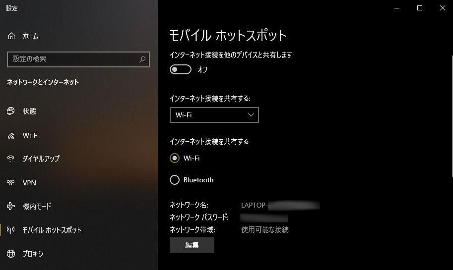 Windows モバイルホットスポット 共有