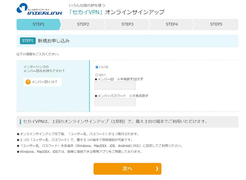 セカイVPN 新規申し込み画面